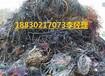 郴州电缆回收郴州废旧电缆回收郴州电缆多少钱一吨