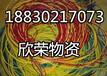 铜川电缆回收(陕西)——铜川二手电缆回收(现金收价格高)