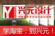 江阴淘宝美工设计淘宝运营学习