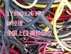 鹤壁电缆回收(今日市价)鹤壁高价收废旧电缆线