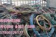 新乐电缆回收《二手》电缆回收公司高价回收废旧电缆