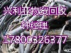 赤峰库存电缆回收内蒙古(赤峰)电线回收价格-一览表