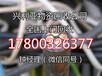 """菏澤電纜回收.菏澤二手電纜回收近期收購""""新""""價格--已公布"""