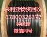 邵陽電纜回收邵陽二手廢電纜回收(全國范圍)正式接單