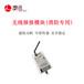 上海邏迅丨無線移報模塊(消防專用)