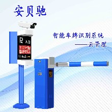 车牌识别系统智能停车场收费系统道闸系统厂家