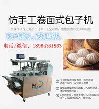 上海彬康卷面式仿手工包子机常州发面包子机苏州早餐包子机价格图片