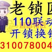 宜昌上门开锁上门电话131-0078-0045镇平路那里有开防盗锁哪里好图片