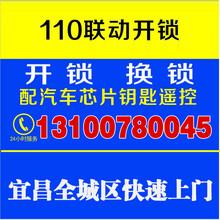 宜昌开防盗锁多少钱,发展大道开锁公司电话131-0078-0045图片
