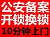 宜昌天防指纹锁换B级锁芯那里便宜,宜昌那里有换磁卡锁公司