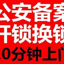 宜昌上门开锁服务电话131-0078-0045谭家河路开门锁那里便宜图片