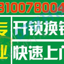宜昌开防盗门价格低,农行大厦急开锁上门电话131-0078-0045图片
