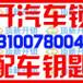 汽车配遥控钥匙公司电话131-0078-0045宜昌黄金居馨港汽车配遥控钥匙哪家