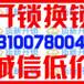 宜昌24h上门更换超B级C级安全防盗锁芯电话,屈原祠开门锁