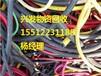 """滁州电缆回收滁州电线电缆回收""""全新/高价格""""大批量收购"""