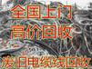 许昌废旧电缆回收许昌电缆/电线回收本月消息价格表