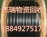 沁阳电缆回收《并有》焦作&沁阳废旧电缆回收—市场价格查询