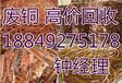 洛阳电缆回收洛阳废旧电缆回收市场价格