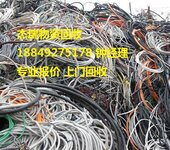 盘锦电缆回收盘锦电线电缆回收价格(与)报价