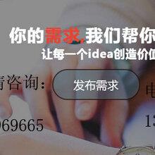深圳最新威客平台软件开发项目外包接单-大大神
