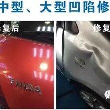 汽车免喷漆凹陷修复