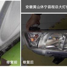 汽车大灯修复多少钱