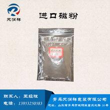 进口磁粉/磁粉离合器/磁粉制动器/张力磁粉电机磁粉/两袋包邮