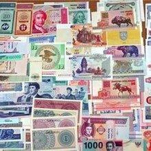 外国纸币收藏有价值吗有市场价位嘛图片
