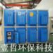 等离子废气环保设备实验室专用环保设备喷漆房废气净化器