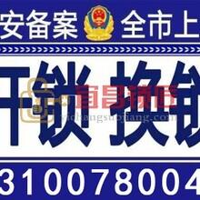 宜昌防盗门换锁速度快,雅派青年公寓那里有换防盗锁上门电话131-0078-004