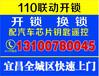 宜昌汽车急开锁售后电话,东门那里有开汽车锁公司电话131-0078-0045