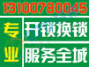 宜昌开门锁价格便宜,东湖二路急开锁上门电话131-0078-0045