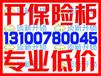 宜昌开保险柜哪家专业,明珠花苑那里有急开保险柜公司电话131-0078-0045