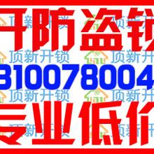 宜昌汽车开锁服务电话131-0078-0045兰草谷那里有急开汽车锁哪家专业图片