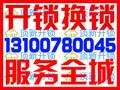 宜昌急开汽车锁服务电话131-0078-0045三峡机场那里有急开汽车锁最低价格图片