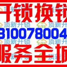宜昌换智能锁公司电话131-0078-0045白龙岗换天防指纹锁那家便宜