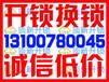 宜昌开防盗锁那里便宜,宜昌南正下街开防盗门上门电话131-0078-0045