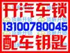 宜昌汽车急开锁哪家好,万佳幸福花园那里有汽车开锁公司电话131-0078-004
