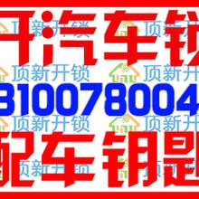 宜昌急开汽车锁哪家快,当阳玉泉山那里有急开汽车锁售后电话131-0078-004图片
