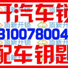 宜昌三峡猴溪那里有汽车急开锁公司,开汽车锁那家便宜