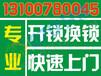 宜昌汽车急开锁价格便宜,人民路那里有汽车开锁公司