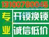 宜昌汽车开锁公司电话131-0078-0045桥边那里有汽车急开锁哪家强