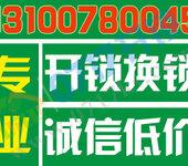 宜昌汽车开锁服务电话131-0078-0045商贸大厦开汽车锁哪家专业