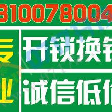 宜昌换智能锁公司电话131-0078-0045金色勤苑换锁那家便宜