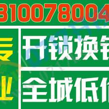 宜昌换电子门锁售后电话131-0078-0045湖锦花园安装指纹锁来电优惠