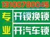 宜昌谭家河路汽车开锁哪家好,汽车急开锁售后电话131-0078-0045