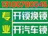 宜昌开防盗锁售后电话131-0078-0045时间广场那里有急开锁售后电话