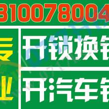 宜昌上门开锁售后电话131-0078-0045赵家街那里有开锁那家便宜图片
