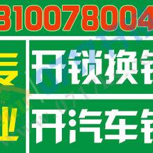 宜昌汽车开锁上门电话131-0078-0045泗溪那里有汽车开锁哪家好