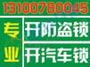 宜昌汽车开锁哪家快,宜昌农行大厦急开汽车锁服务电话131-0078-0045